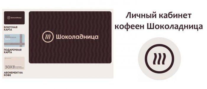 «Шоколадница» личный кабинет