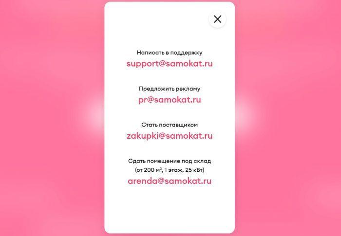 Контакты доставки «Самокат»