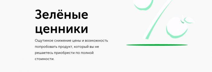 Акция «Зеленые ценники»