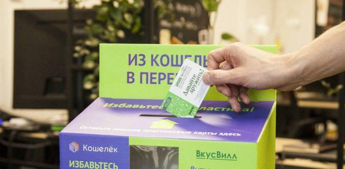 Сеть магазинов продуктов для здорового питания «ВкусВилл» совместно с приложением «Кошелёк» помогает покупателям избавиться от ненужных пластиковых карт