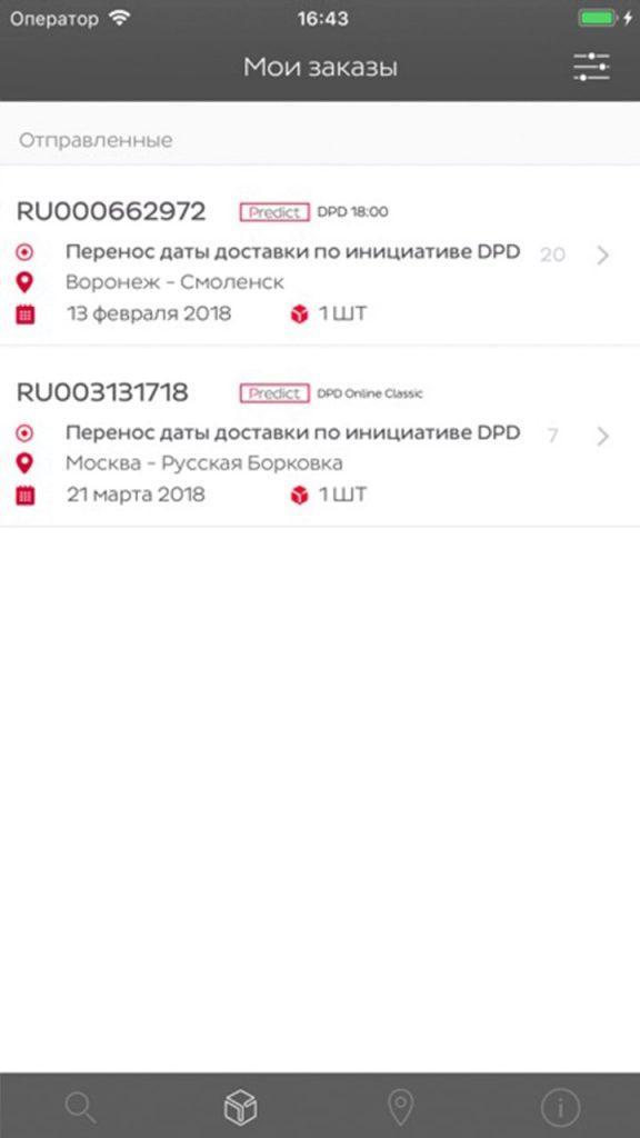 Список заказов в приложении DPD