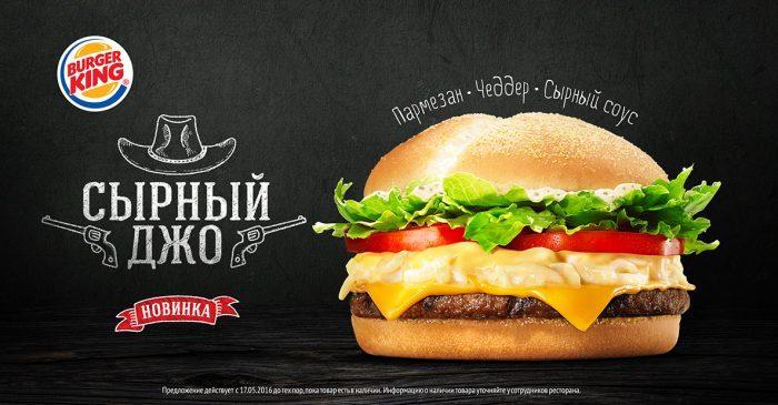 «Сырный Джо» в Burger King