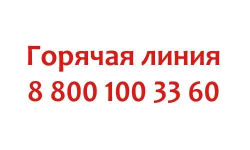 Телефон горячей линии «Шоколадницы»