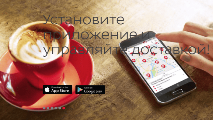 Установите приложение и управляйте доставкой