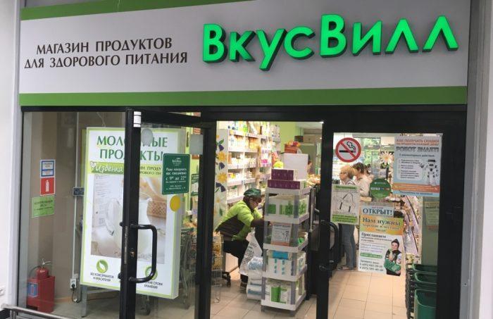 В магазинах «ВкусВилл» постоянно действуют различные акции