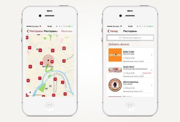 В первую очередь это приложение для поиска ресторанов поблизости