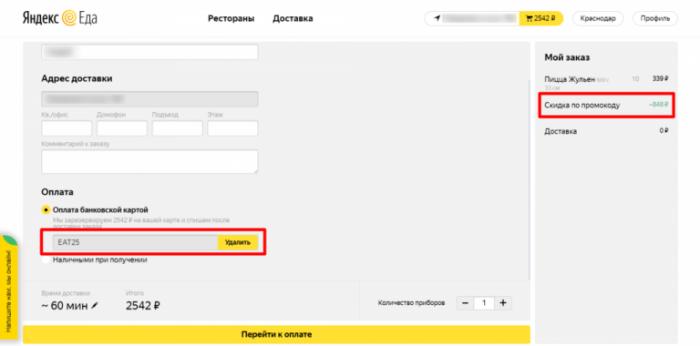 Введение промокода на сайте службы Яндекс.Еда