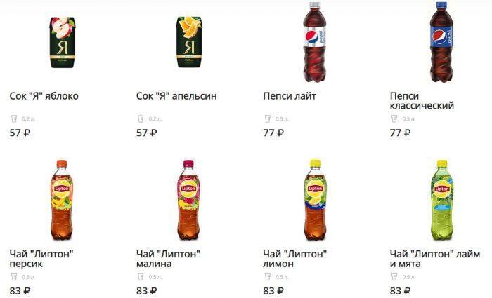 Выбор напитков достаточно большой