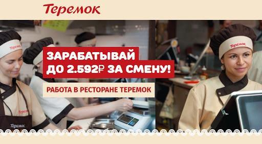 Зарплата в ресторане «Теремок»
