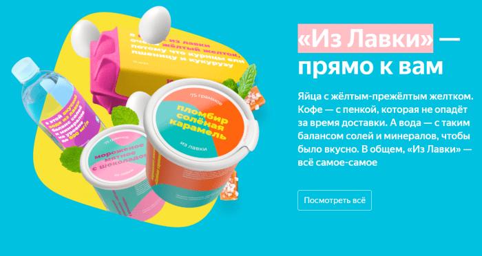 Все продукты доставляются бесплатно