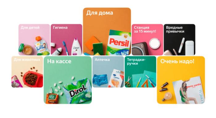 Ассортимент сервиса Яндекс.Лавка