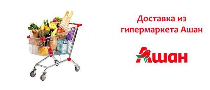 Доставка из гипермаркета «Ашан»