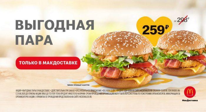 Два Чикен Премьер Кантри за 259 рублей