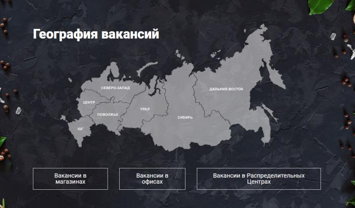 География вакансий на официальном сайте