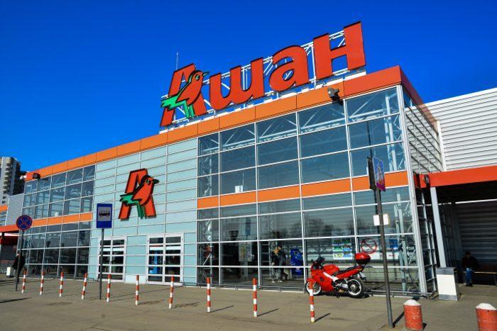 Гипермаркет «Ашан»