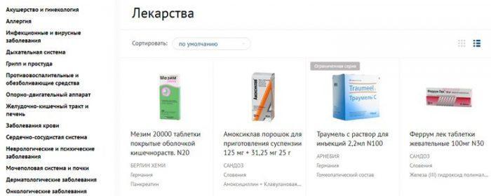 Интернет-аптека известна тщательным соблюдением сроков и правил транспортировки