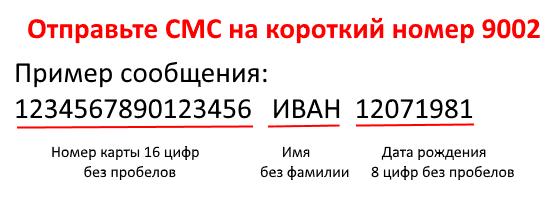 Как активировать карту «Магнит» по СМС