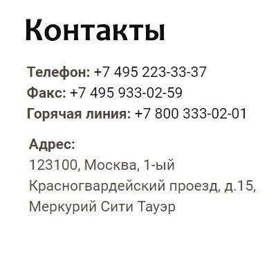 Контакты «Дикси»