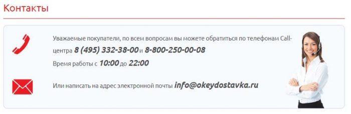 Контакты интернет-магазина «Окей»