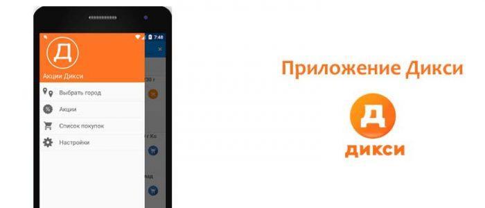 Мобильное приложение «Дикси»