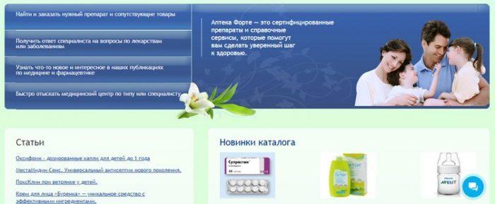На сайте указано количество препарата на складе, покупатели не рекомендуют брать остатки