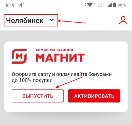 Нажмите на кнопку «Выпустить»