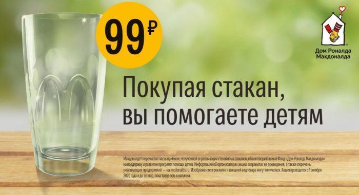 Покупая стакан за 99 рублей, вы помогаете детям