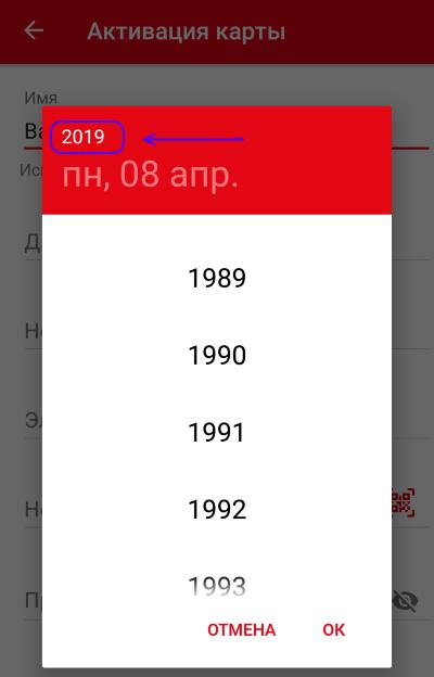 При вводе даты рождения для начала нужно изменить год рождения, кликнув по нему