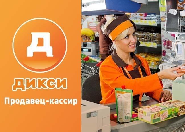 Продавец-кассир в «Дикси»