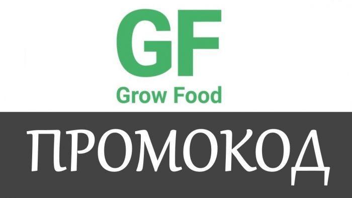 Промокоды Grow Food на октябрь 2020