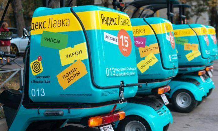Работа в сервиса Яндекс.Лавка