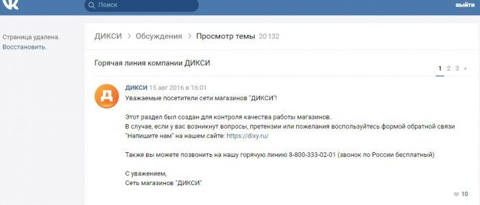 Раздел для контроля качества работы магазинов во «ВКонтакте»