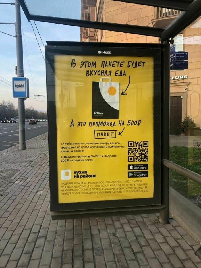 Реклама доставки «Кухня на районе»