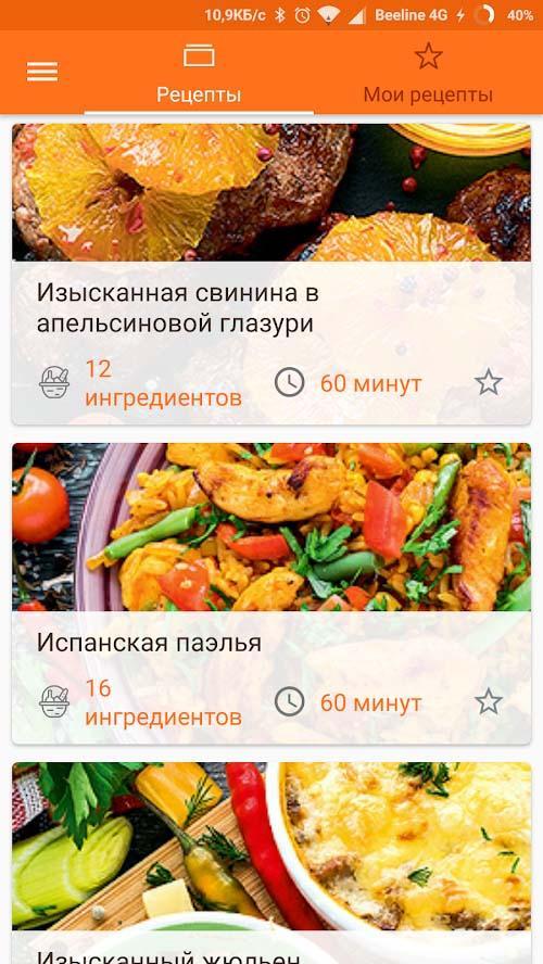 Рецепты в приложении