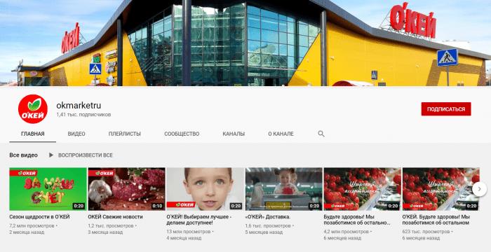 Канал компании на YouTube