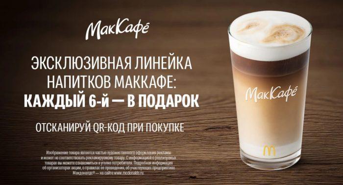 Каждый 6-й кофе в «МакКафе» бесплатно