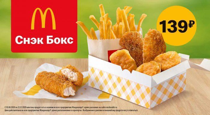Снэк Бокс всего за 139 рублей
