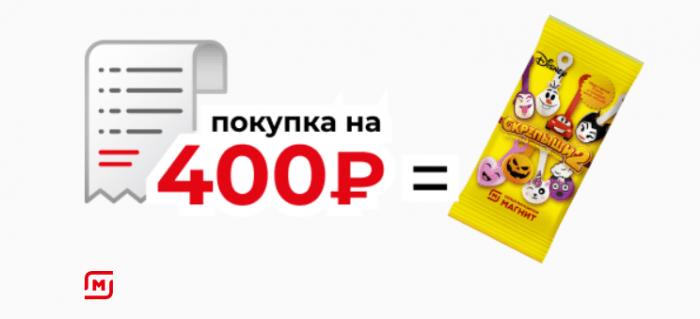 Совершайте покупки в магазинах «Магнит»