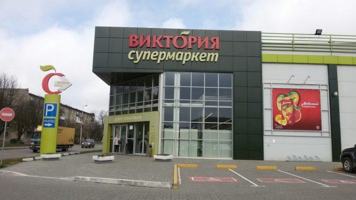 Супермаркет «Виктория»
