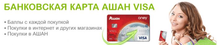 Также существует банковская карта «Ашан»