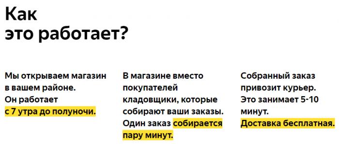 Яндекс.Лавка позволяет не тратить время на поход в магазин