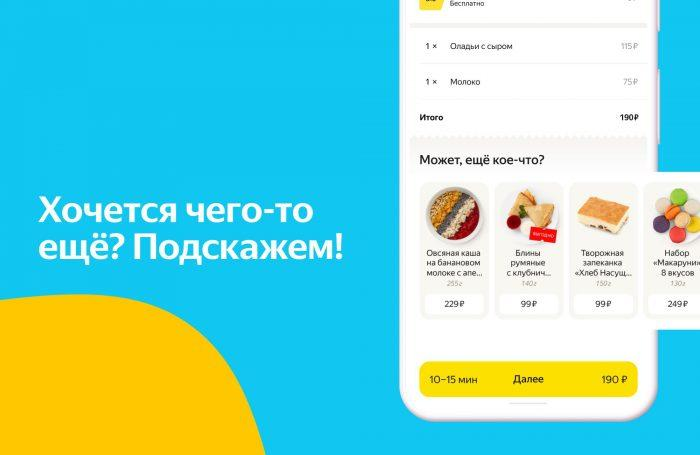 Яндекс.Лавка работает в нескольких городах