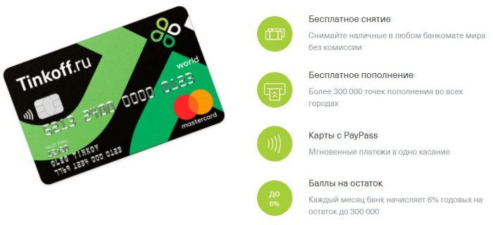 Кредитная карта «Перекресток – Тинькофф»