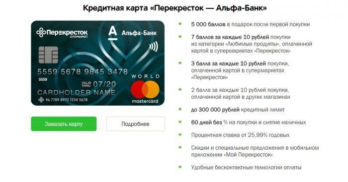 Кредитная карта «Перекресток» от «Альфа-Банка»