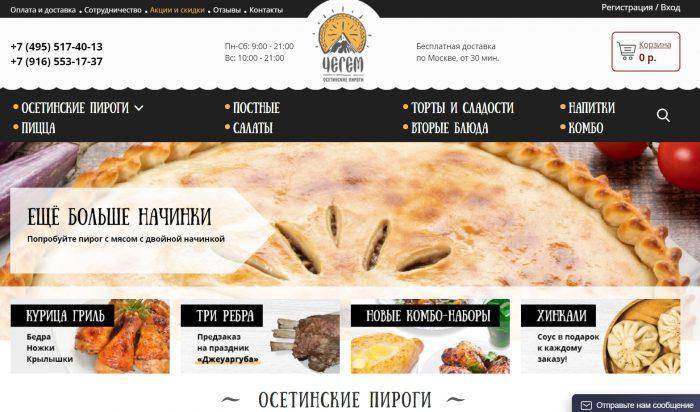 Кроме пирогов, на сайте можно заказать и другие блюда