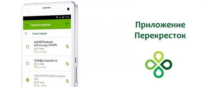 Мобильное приложение «Мой Перекресток»