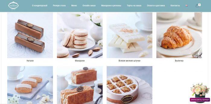 На сайте sweetpushkin.ru можно заказать различные десерты