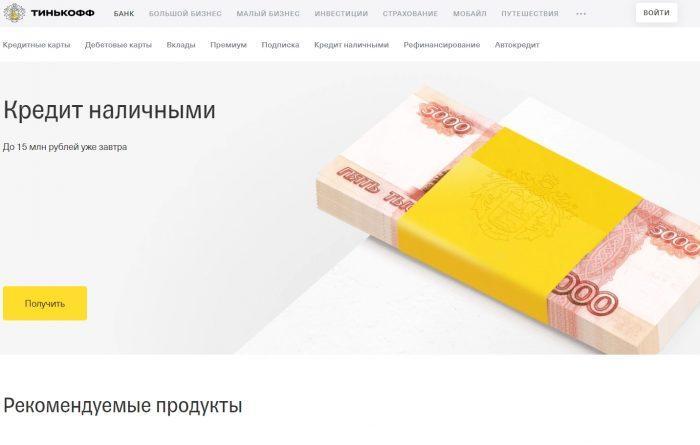 Официальный сайт банка «Тинькофф»