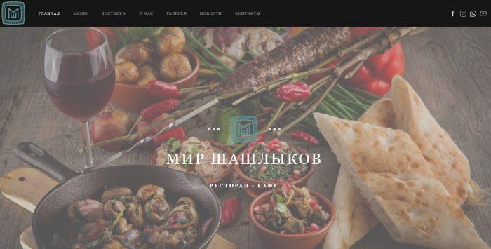 Официальный сайт кафе «Мир Шашлыков»