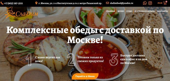 Официальный сайт sladimfood.ru